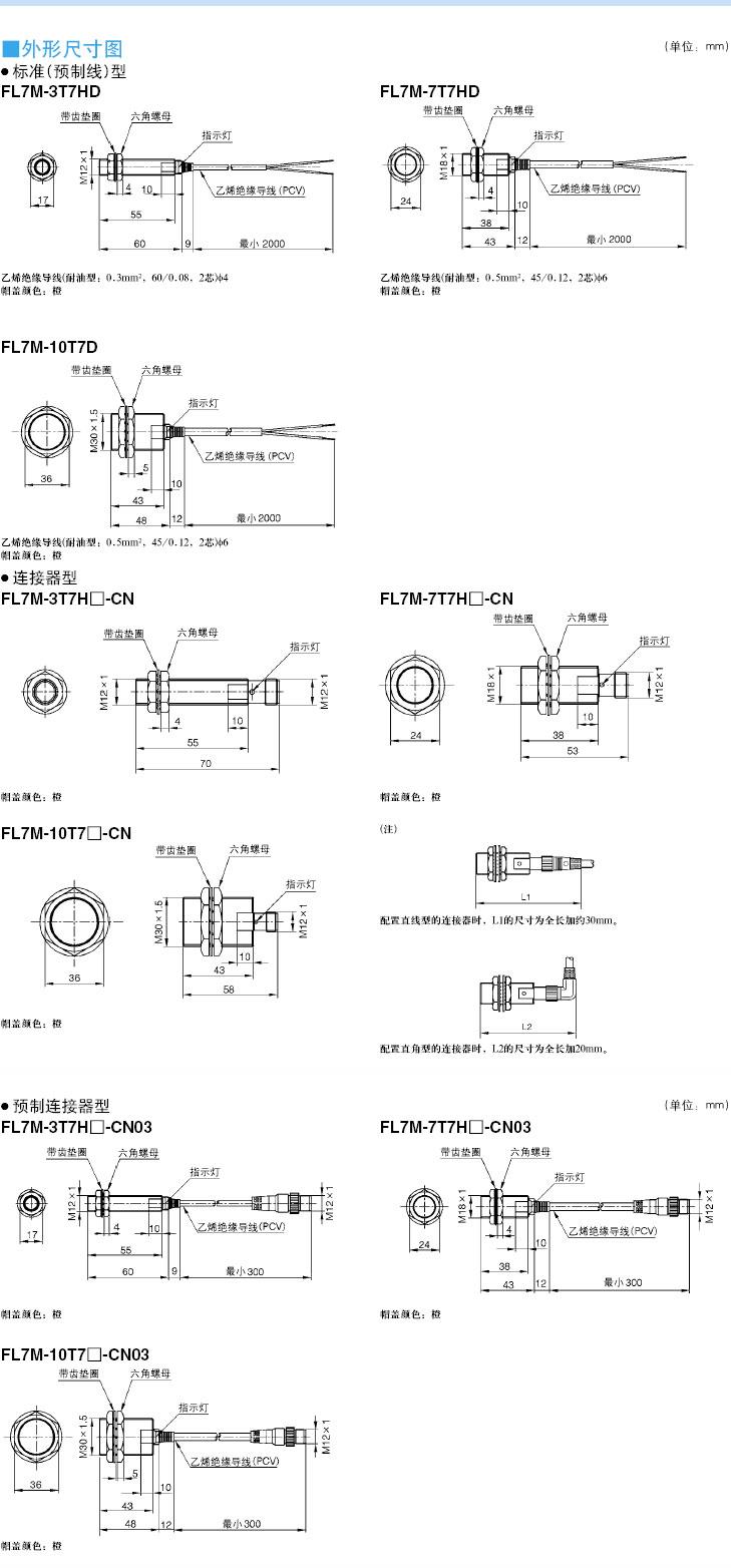 山武AZBIL圆柱型接近开关FL7M系列规格尺寸图